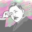 本日の鑑定師★【三角…