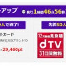 手出し0で950円!…