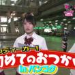 【ネ申TV】めっちゃ…
