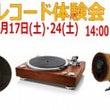 「レコード体験会」2…