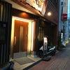 長崎市     焼肉  いせ家の画像
