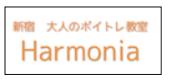 大人のボイトレ教室Harmoniaサイトへ