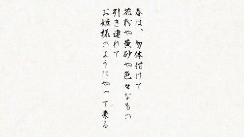 季節の詩 春 | オリジナル詩集 by心機一転