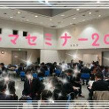 ドラマセミナー201…