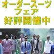 2018春夏オーダー…