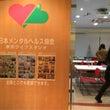 日本メンタルヘルス協…