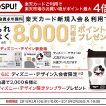 今なら18,000円…