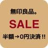 saleにて半額→0円決済!の画像