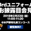 本日の11時、水戸駅改札前コンコースにて 「ロボッツ 3rdユニフォームのお披露目」がありますの画像