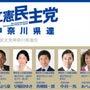 立憲民主党神奈川県連…