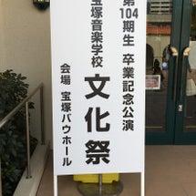 宝塚音楽学校 第10…