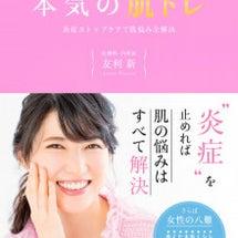 新刊イベント!