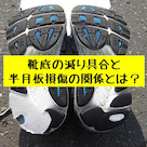 靴底の減り具合と半月板損傷の関係とは?の記事より