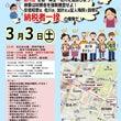 3.3(土)モリ・カ…