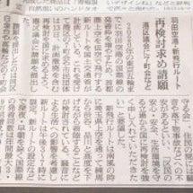 【朝日新聞】東京)羽…