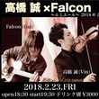 2/23 高橋誠&フ…