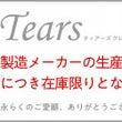 『Tears リッチ…