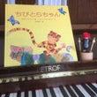 ペトロフピアノとチェ…
