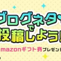 【Amazonギフト…