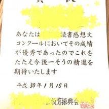 【 読書感想文 賞状…