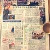 明後日 21日  読売新聞様 レシピ掲載の画像