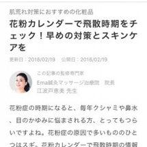 【スキンケア大学記事…