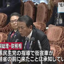 佐川国税庁長官罷免を…