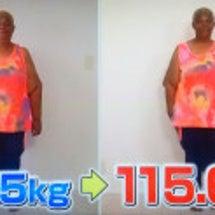 合計-105.3kg…