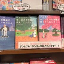 京葉ストリートの本屋…