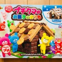 【プチクマのお菓子の…