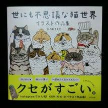 ちょっと素敵な猫の本…