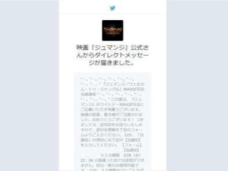 映画『ジュマンジ』公式さんからダイレクトメッセージが届きました:すげー、IMAX試写会当たった!