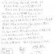 2.12 伊倉啓太 …