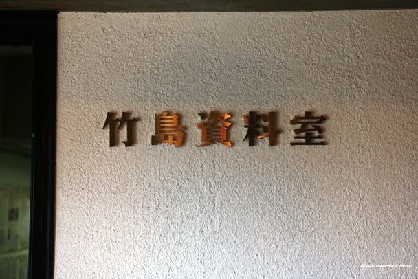 竹島資料室 【松江市殿町】
