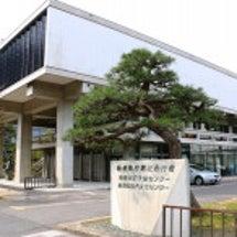 竹島資料室 【松江市…