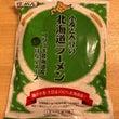 小麦と大豆の北海道ラ…