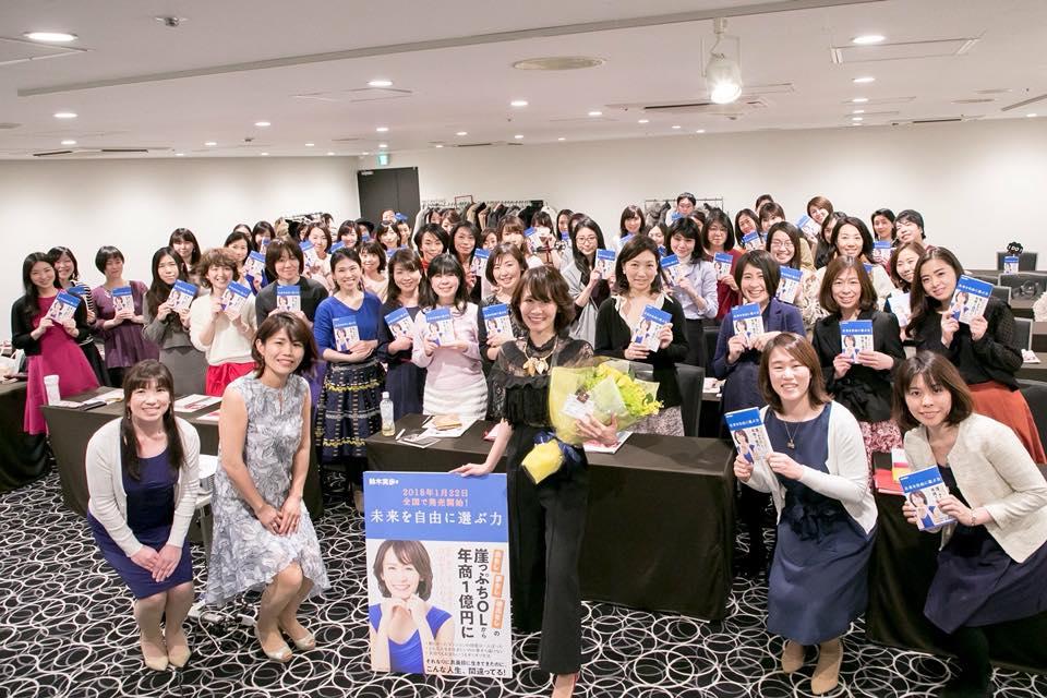 「未来を自由に選ぶ力」出版記念セミナー in 名古屋