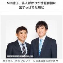お笑い天国日本、吉本…