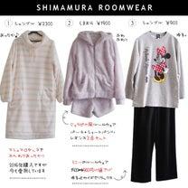 【しまむら3選】冬のルームウェア、ジェラピケ風・900円ミニー・マシュマロタッチの記事に添付されている画像