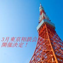 3月東京相談会開催決…