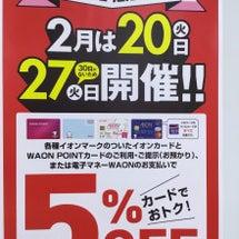 2/20(火)&27…