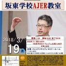 日本人の関わりが見える、「中共貢献弁護士」名簿の記事より