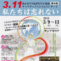 今年も東日本大震災復…