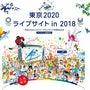 東京 2020 ライ…