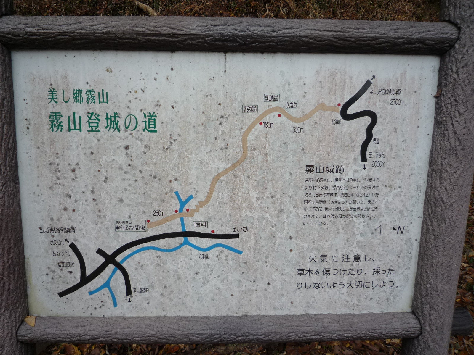 三重・霧山城と北畠館+詰めの城...