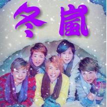 【冬嵐】~翔潤~