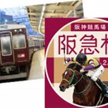 阪急杯2  阪急電車…