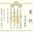 第48回滋賀県茶審査…