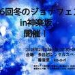 今週開催☆ 冬の【ジ…