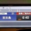 宮古島GT釣行記(2…